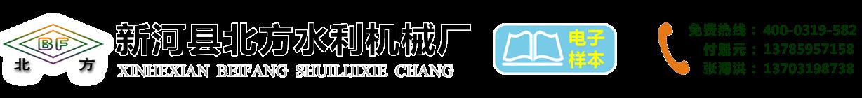 新河�h北方水(shui)利(li)�C械�S(chang)